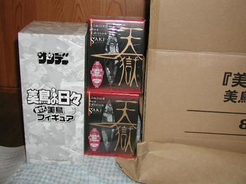 midori_box2.jpg