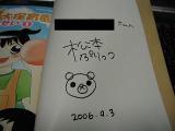 20060903_02
