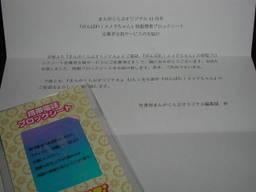 20061210_11