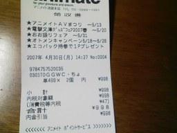 20070501_09